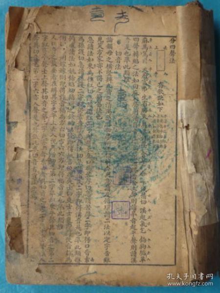 民国旧书、 【实用新字典】