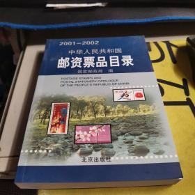 中华人民共和国邮资票品目录(2001-2002)