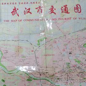 武汉市交通图/1994年1版1印