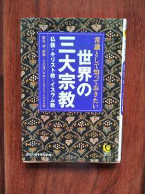 (日文原版) 常識として知っておきたい 世界の三大宗教──歴史、神、教義