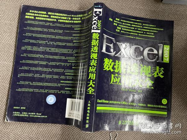 Excel 2007数据透视表应用大全(附光盘)