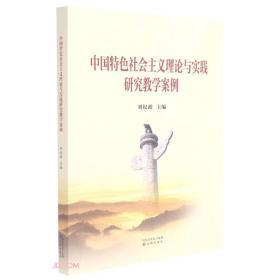 中国特色为社会主义理论与实践研究教学案例