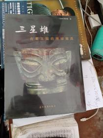 三星堆:古蜀王国的神秘面具(未拆封)