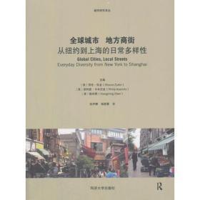 全球城市 地方商街:从纽约到上海的日常多样性未开封