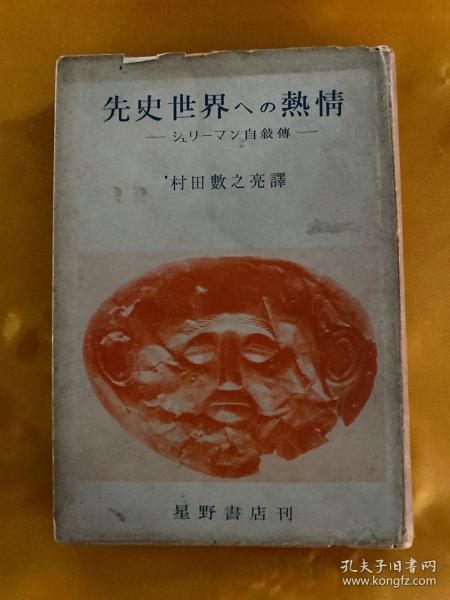 民国 先史世界的热情 精装一册
