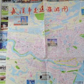 武汉市交通旅游图/1998年1版1印