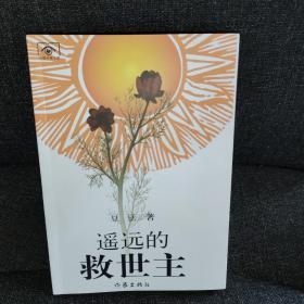 遥远的救世主(2005年版)【老版 太阳花未删减版】