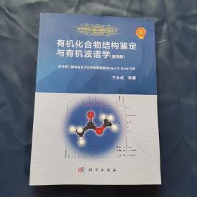 有机化合物结构鉴定与有机波谱学(第四版)