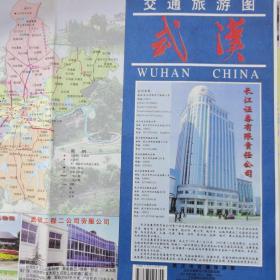武汉市交通旅游图/2001年1版1印