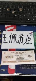 1967年中华人民共和国粮食部军用价购粮票 (伍佰市斤)