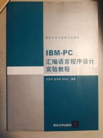 IBM-PC汇编语言程序设计实验教程