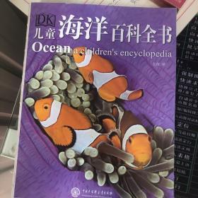 DK儿童海洋百科全书《无封面》