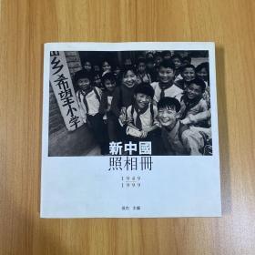 新中国照相册(1949—1999)