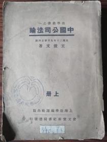 民国旧书中国公司法论(上册),1941年9月,王效文著,上海法学编译社出版