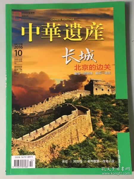 《中华遗产》期刊 2016年10月第十期,总第132期,长城:北京的边关 长征 百万庄 对台戏   07#