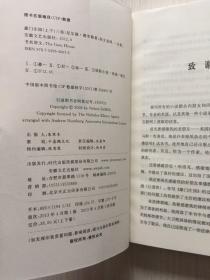 欧美畅销推理罪案小说之《豪门庄园》(上册)