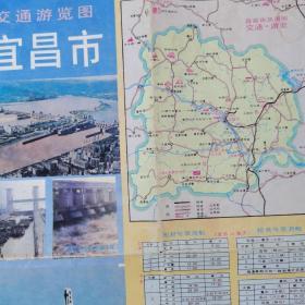 宜昌市交通游览图/1994年2版2印