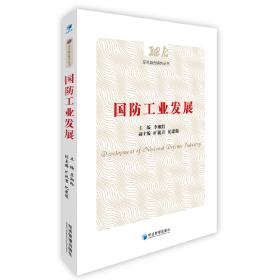 国防工业发展(军民融合研究丛书) 李湘黔 经济管理出版社9787509649213正版全新图书籍Book