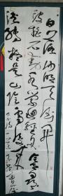 曹发勇/书法原作