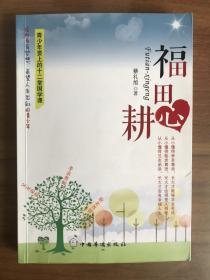 福田心耕(青少年要上的十二堂国学课)