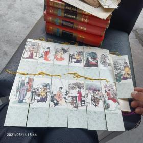 80年代上海友谊商店古玩分店红楼梦人物书签一套12枚(广告书签)