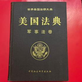 世界各国法律大典——美国法典:军事法卷