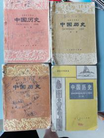 80年代初中课本《历史》共四册