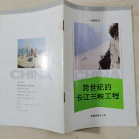 跨世纪的长江三峡工程