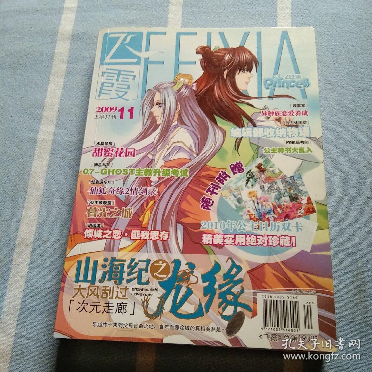 飞霞 公主志 2009上半月刊11上