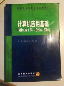 计算机应用基础(Windows98+Office2000)