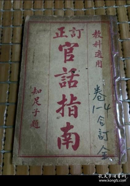 订正官话指南 教科适用 上海天成书局