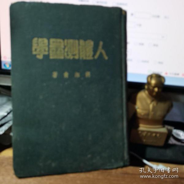 【民国 精装】(体育丛书)人体测量学