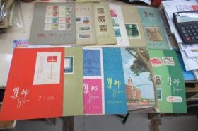 集邮1958.1-12