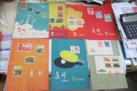 集邮1959.1,2,3,5,9,11,12(单本发售)