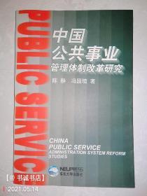中国公共事业管理体制改革研究