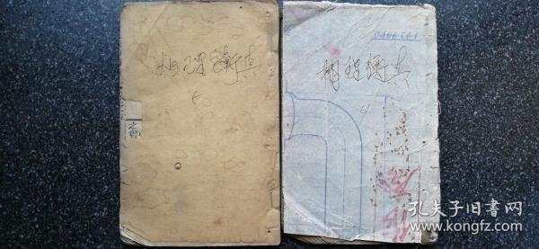 22)清木刻板《相理衡真》卷5/6,两册合售