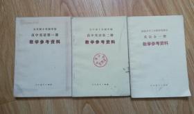 80年代老教参 老版高中英语教参 全日制十年制学校高中英语教学参考书全套3本 81年~82年1版 人教版 未用