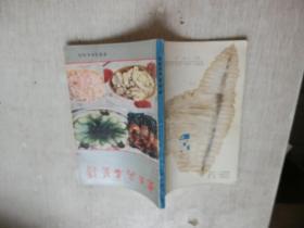 老正兴名菜谱     库2