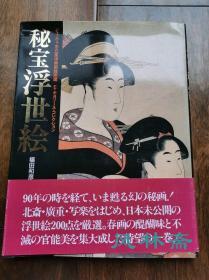 秘宝浮世绘 美国收藏品的日本首次公开 16开全彩200图 石川秀葩到歌川国芳