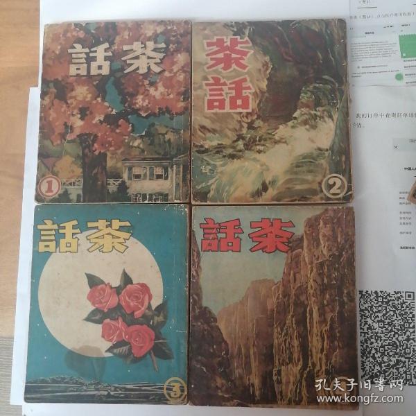 《茶话》第一期(创刊号)至第七期
