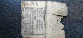 22)光绪木刻版《袖里金百中经》(含御定万年书)一厚册