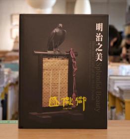 明治之美 Splendid Beauty Illustrious Crafts of the Meiji Period selected works from the Collections of sung Pei-An