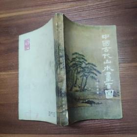 中国古代山水画百图-85年一版一印