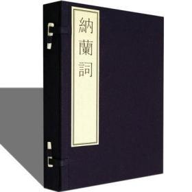 正版!国家图书馆藏古籍善本集成 纳兰词9787501047185