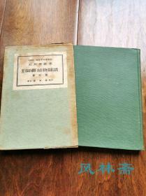日本园艺植物图谱 第三卷 日文版 32开 牧野富太郎校订