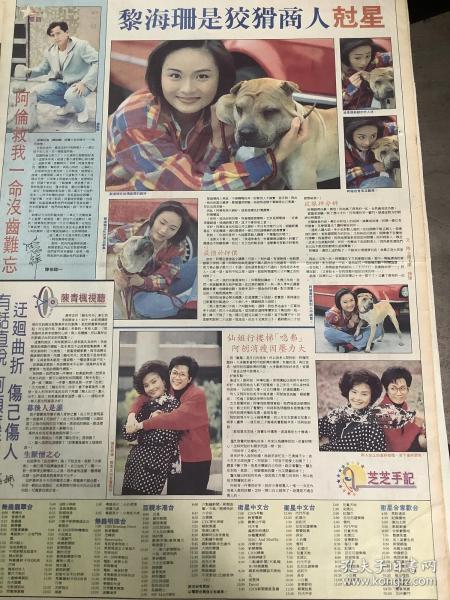 黎海珊 谭咏麟   90年代彩页报纸1张  4开