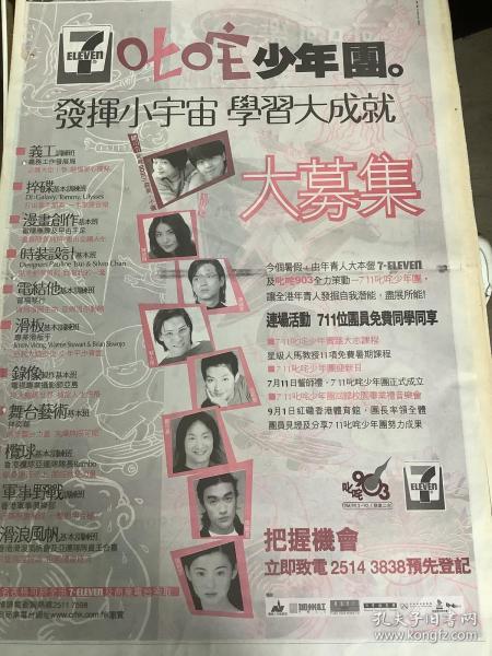 陈慧琳 陈晓东 苏永康 郑中基 恭硕良 张柏芝  90年代彩页报纸1张  4开