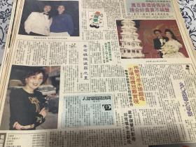 伍咏薇 梅艳芳 郑裕玲 李司棋 刘嘉玲 陈法蓉  彩页  90年代报纸1张4开
