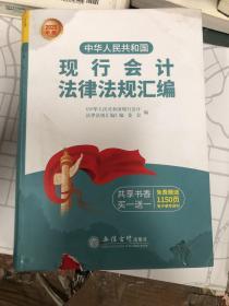 (2020年版)中华人民共和国现行会计法律法规汇编