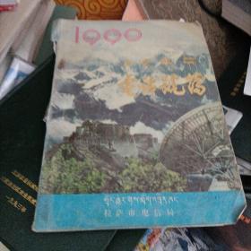 电话号码簿1990